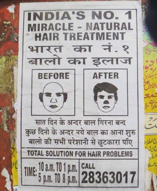 Funny Indian Ads - 10