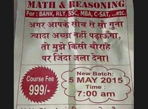 Funny Indian Ads - 6