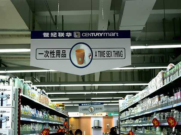 Funny-Chinese-Translation-Fails-2
