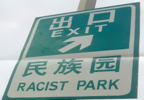 Funny-Chinese-Translation-Fails-3
